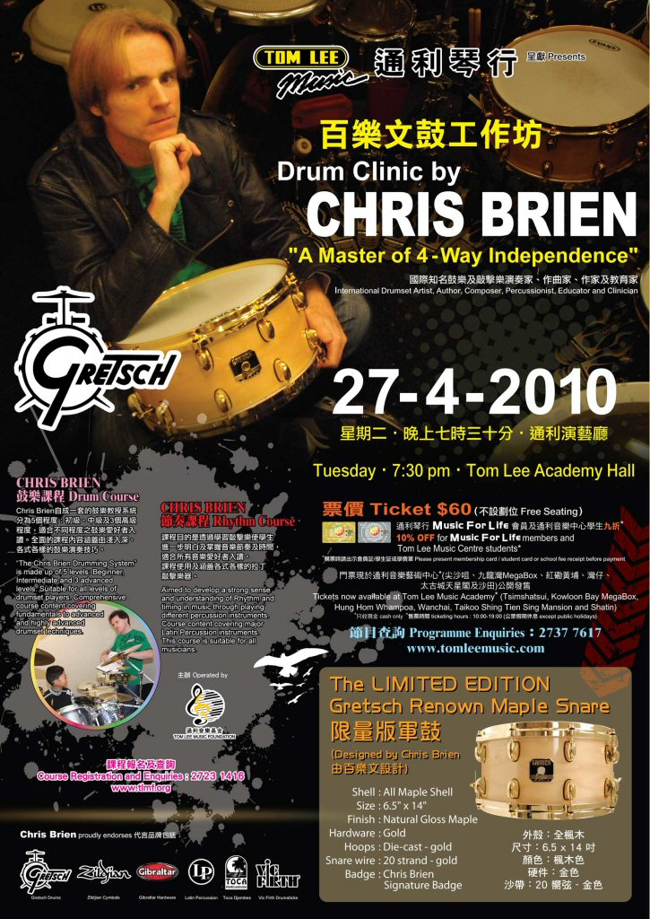 See Chris Brien perform promoting his new Gretsch signiture snare drum - 27th April 2010